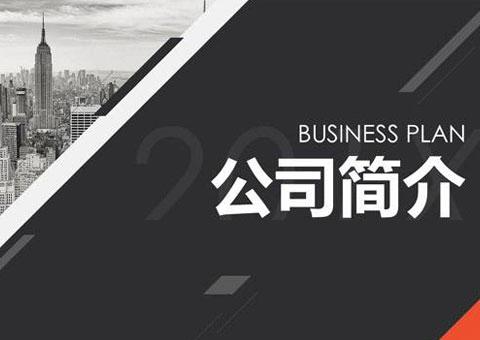 上海珂珩智能科技有限公司公司简介